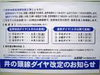 080724_kichijoji3