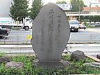品川駅記念碑