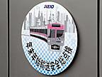 京王1006F・1031F