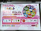PASMOキャンペーンポスター