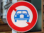 車両通行止め標識