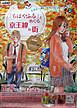駅貼り広告181104_poster_sengawa