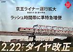 駅貼り広告